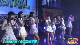 山口県から全国へ!2011年10月に結成された7人組ご当地アイドルグループ...