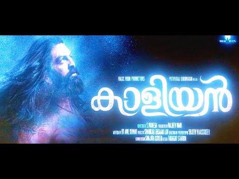 കാളിയനായി പൃഥ്വി എത്തുന്നു  | Kaalian First Look Poster | Prithviraj | Latest News