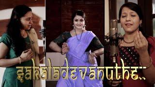 Sakaladeva Nuthe - Revisit | Santhi Bijibal | Bijibal | Soumya Ramakrishnan | Sangeeta Srikant