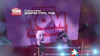 Песня оп эруина оп. Том и Анжела