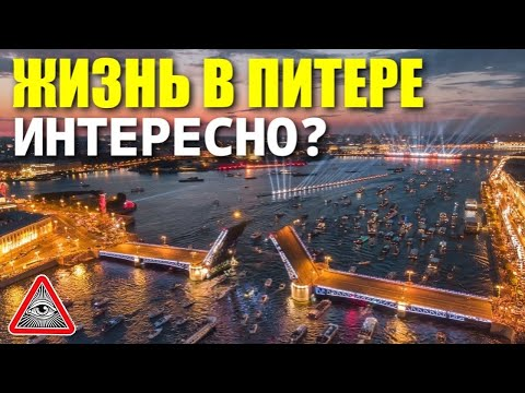 Сколько стоит проживание в Санкт-Петербурге.  Работа в СПб