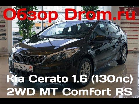 Kia Cerato 2016 1.6 130 л.с. MT Comfort RS видеообзор