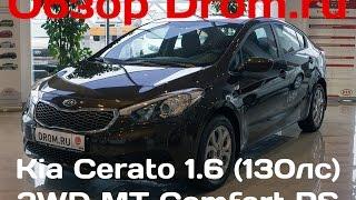 Kia Cerato 2016 1.6 (130 л.с.) MT Comfort RS - видеообзор