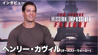 映画『ミッション:インポッシブル/フォールアウト』でCIAの敏腕エージ...