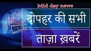दोपहर की ताज़ा ख़बरें | Mid day news | Breaking news | Today's  headlines.