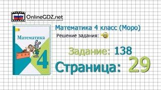 Страница 29 Задание 138 – Математика 4 класс (Моро) Часть 1