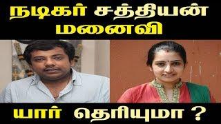 நடிகர் சத்தியன் மனைவி யார் தெரியுமா ? Tamil Cinema News | Kollywood News | TamilRockers | Tamil News