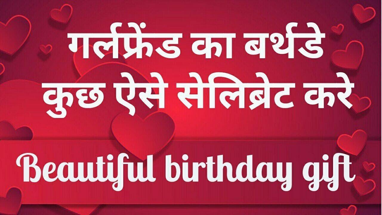 Girlfriend Ka Birthday Yeise Manana Chaiye Birthday Baby Girl