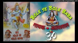 मेरे भोले से भोले बाबा  शिव रात्रि  स्पेशल गायक - अत्तरलाल  | Bhole  se Bhole Baba singer - attarlal