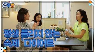 평생 풀리지 않는 숙제 '다이어트' 前 아나운서와 여자 아이돌이 말하는 다이어트 스트레스! MBN 21101…