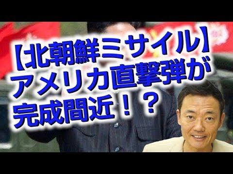 北朝鮮ミサイル:いよいよアメリカ直撃弾が完成か!?
