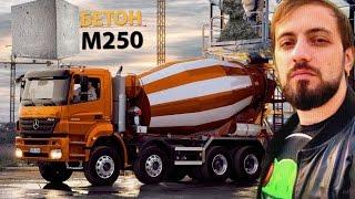 видео Купить товарный бетон по цене