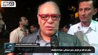 مصر العربية | صلاح عبد الله عن الراحل حسن مصطفى: عمرنا ما هننساك