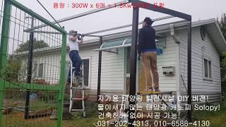 마스코주식회사 태양광캐노피 DIY 영상 20200514