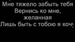 Хасбулат рахманов- прошу вернись lyrics