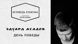 """""""День победы"""" Эдуард Асадов"""