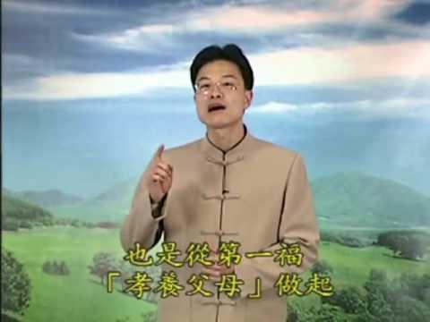 蔡禮旭老師 《弟子規》與佛法的修學 38 - YouTube