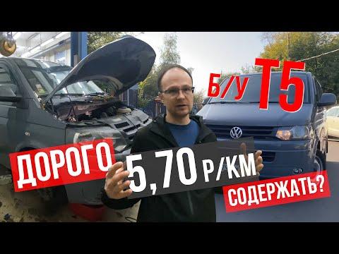 Б/У VW Caravelle T5. Дорого содержать? Стоит ли покупать? К каким затратам готовиться?
