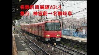 名鉄前面展望VOL4 神宮前→名鉄岐阜