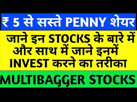 ₹3 से ₹5 वाले शेयर Penny Stocks – for 2020 | मालामाल कर देंगे | Best Penny Share To Buy in 2020