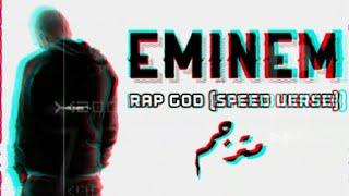 Eminem - Rap God (Fast Verse) مترجم للعربي