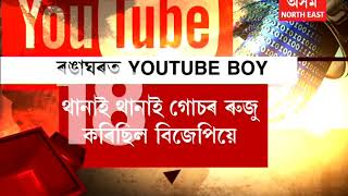 Assam Minor Boy held for posting 'Offensive Video' criticizing PM Modi on YouTube