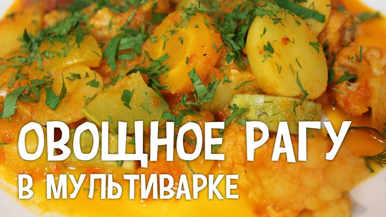Овощное рагу с тыквой в мультиварке рецепты с пошагово 62