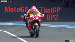 MotoGP 2018 #ThaiGP QP2 Qualify Chang International circuit