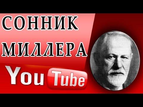 Сонник Миллера: толкование снов онлайн и бесплатно