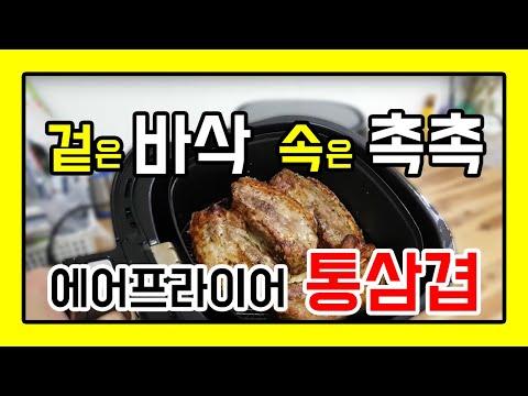 [요즘아빠76_요리]에어ᄑ�