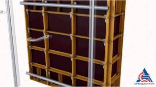 Видео инструкция по сборке мелкощитовой опалубки.(Видео инструкция по сборке мелкощитовой опалубки от компании ООО