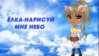 Аватария\\Ёлка-Нарисуй мне небо