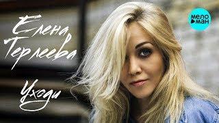 Елена Терлеева  -  Уходи (Lyric Video)