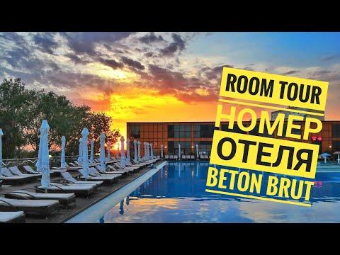 Рум Тур по номеру All Inclusive отеля Бетон Брют / Beton Brut Resort & Spa Анапа Краснодарский край