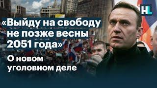 «Выйду на свободу не позже весны 2051 года»: Навальный о новом уголовном деле