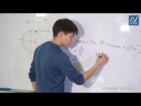Решение тригонометрических уравнений и неравенств 10 класс видеоурок