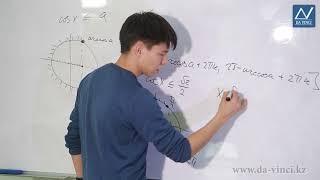 10 класс, 22 урок, Простейшие тригонометрические уравнения неравенства