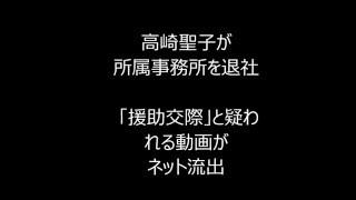 「援助交際」と疑われる動画がネット上に流出したとされている高崎聖子 ...