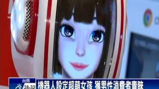 韓國引進機器人 對決鴻海Pepper