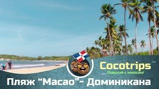 Доминиканская Республика Пляж Макао  - Лучшие пляжи Пунта Каны  | школа серфинга в Доминикане