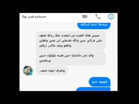 محادثة فراق بين حبيبين تركته بسبب اهلها حزينه جدا Youtube