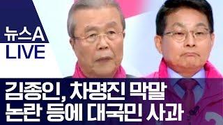 김종인, 차명진 막말 논란 등에 대국민 사과 | 뉴스A LIVE