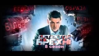 Детектор лжи 8 сезон 1 выпуск 24.08.2015 Премьера шоу на СТБ! Смотреть онлайн Обзор
