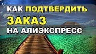видео Подтверждение получения заказа на Алиэкспресс