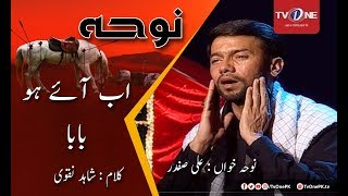 Ab Aye Ho Baba   Ali Safdar   TV One   5th October 2017