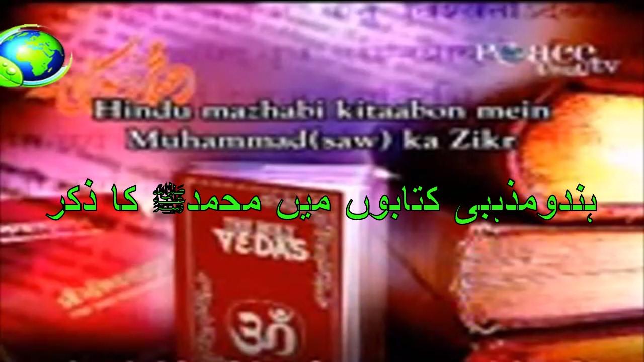 Dr Zakir Naik In Urdu Book