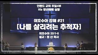 [나를 살리려는 추적자]  HIS 주일예배실황 | 정산 목사 | 여호수아 ep. 21  (12/27/2020)
