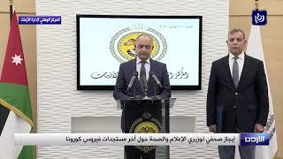 تقنيات حديثة لضبط مخالفي حظر التجول في الأردن  - 4-4-2020