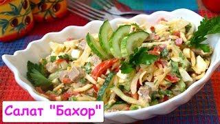 """Салат """"Бахор"""" - Очень Вкусный Мясной Салат"""
