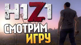 H1Z1 - Первый Взгляд (Новая Zombie Survival MMO)
